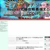 コード・オブ・ジョーカー Pocket究極攻略最強まとめ速報【COJP】